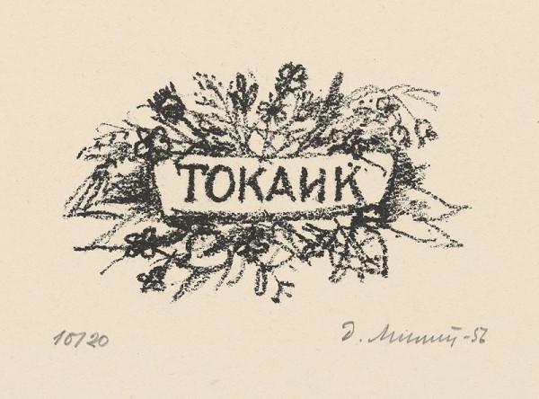 Dezider Milly - Tokajík II.