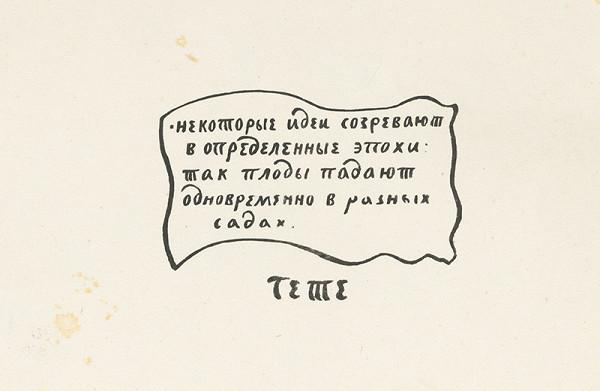 Vladimir Andrejevič Favorskij – 3. Motto knihy