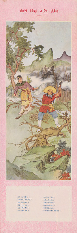 Čínsky autor – Liou Chaj kchan čchiao
